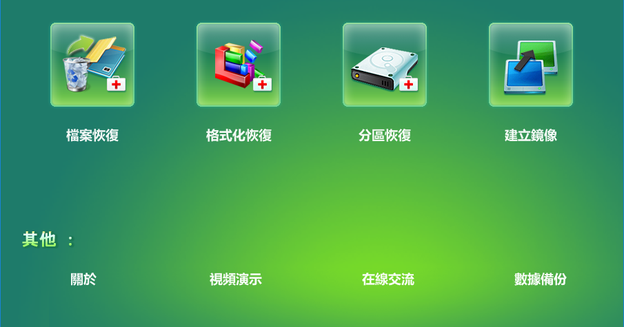 Renee Undeleter 2019.7.46.276 中文版 - 檔案救援軟體 取代Recuva - 阿榮福利味 - 免費軟體下載