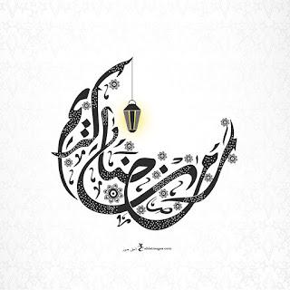 صور معايدة رمضان كريم 2021