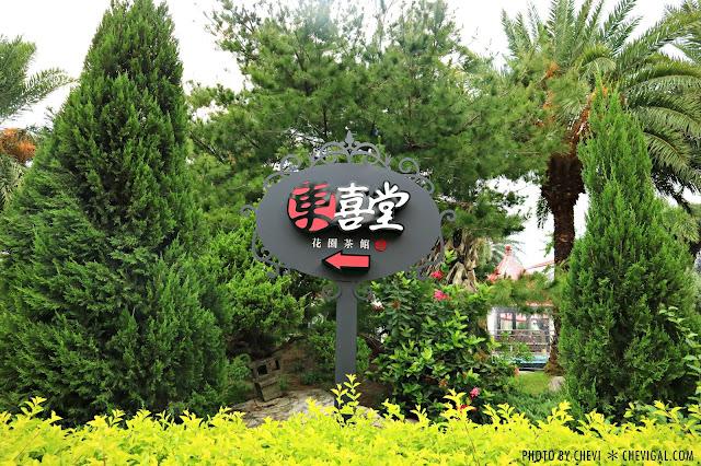 IMG 8192 - 台中潭子│東喜堂花園茶館*離市區最近的美食桃源。首推德國豬腳與酥烤春雞