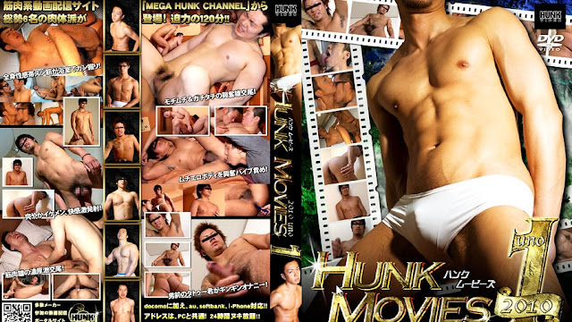 Hunk Movies 2010 Uno