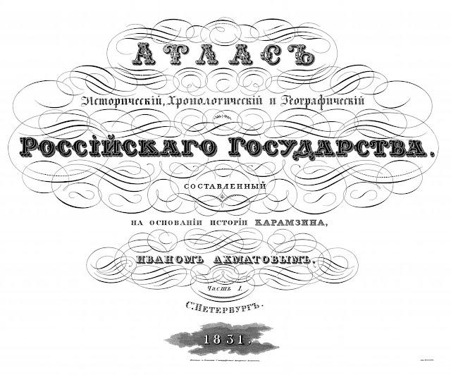 Карамзин, первый русский картограф Шахматов, История Карамзина в картах