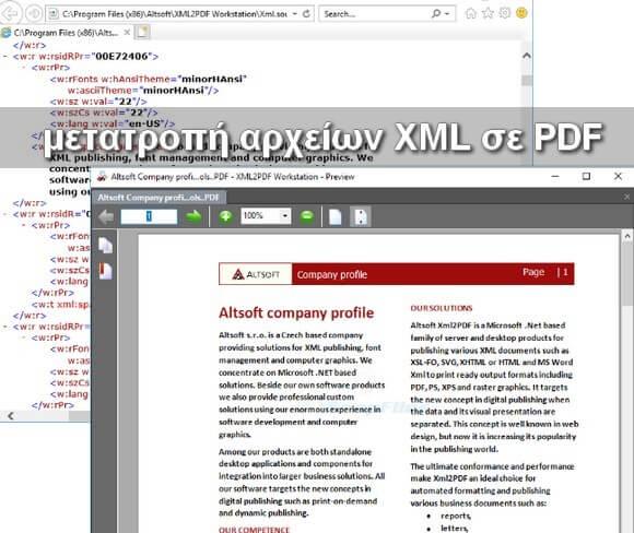 XML2PDF Workstation - Δωρεάν πρόγραμμα μετατροπής αρχείων XML σε PDF και όχι μόνο