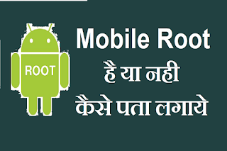 mobile root checker