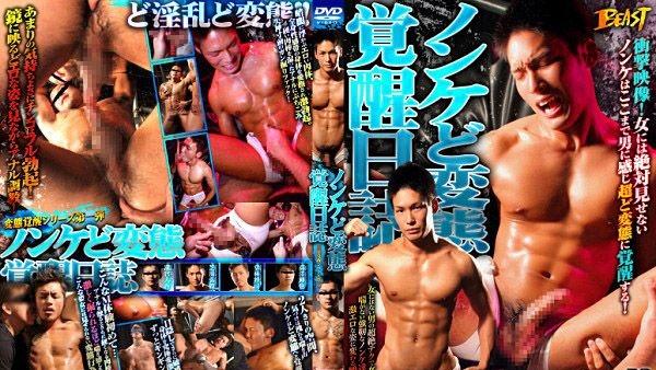 Straight Guys' Kinky Awakenings Report (ノンケど変態覚醒日誌)