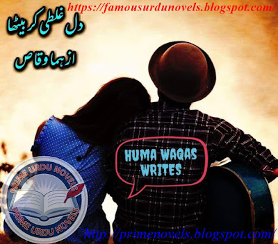 Dil ghalti kr betha hai novel online reading by Huma Waqas Complete