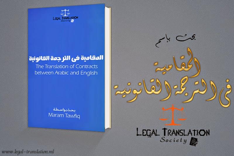 تحميل بحث المقامية في الترجمة القانونية من تأليف مرام توفيق باللغة الانجليزية Pdf