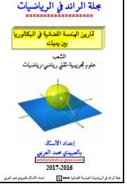 مجلة الرائد الرياضيات أعداد مجمعة] Capture.JPG