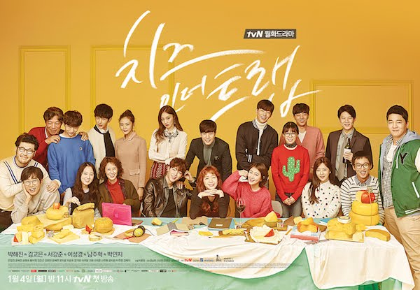 Cheese in the Trap/2016 kuklayazar.blogspot.com