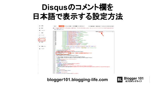 Disqusのコメント欄を日本語で表示する設定方法