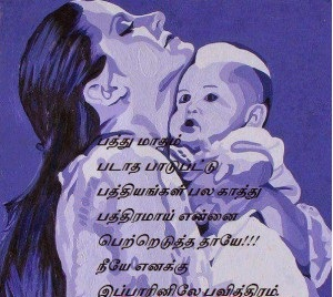 Mothers Day Wishes In Tamil Images Messages Happy Images Wishes