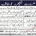 Cadet College Humak Islamabad Jobs