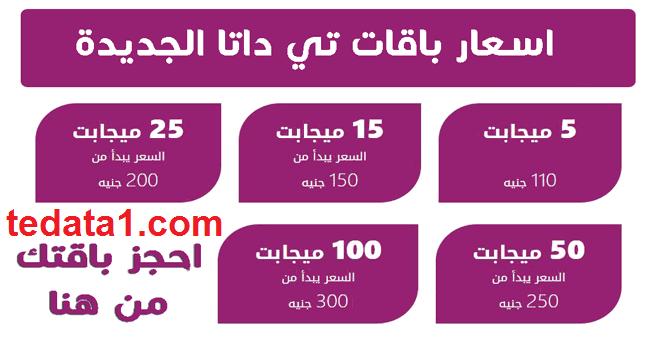 """شرح الإشتراك في عروض باقات الانترنت 5 ميجا من تي داتا """" WE """" مصر"""