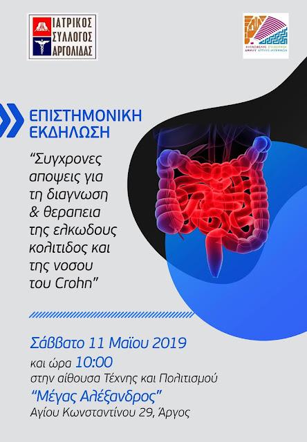 Επιστημονική Εκδήλωση από τον Ιατρικό Σύλλογο Αργολίδας στο Άργος