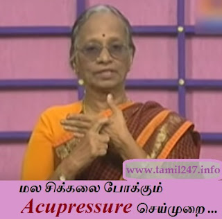 Acupressure muraiyil mala chikkalai pokkum valimurai - cure Constipation tips in tamil
