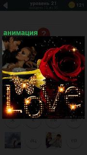 Анимация красной розы, любовь на английском языке, все блестит