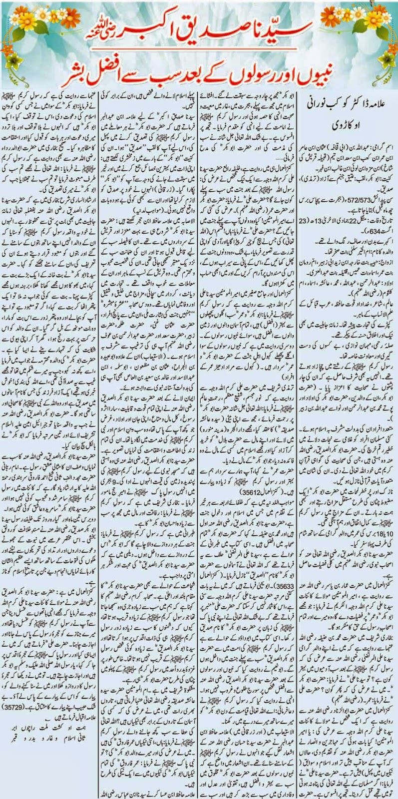 Abu Bakr article