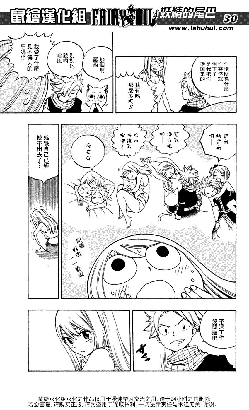 妖精的尾巴: 545话 - 第30页