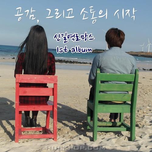 Singil Station Romance – Sympathy & Communication – EP