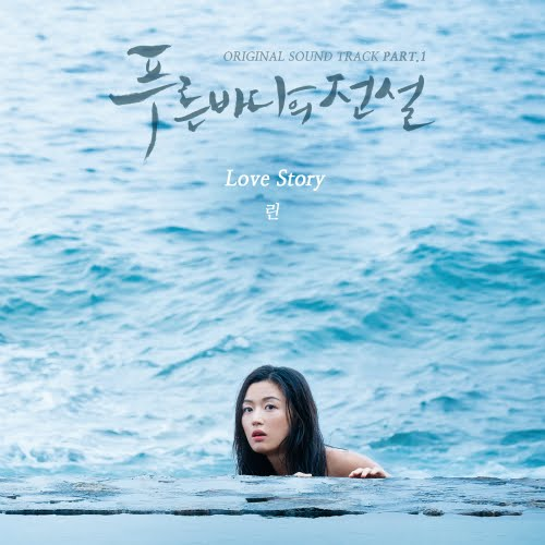 CHORD Lyn - Love Story (OST Part1 The Legend Of The Blue Sea)