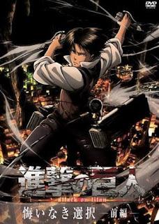 تقرير أوفا هجوم العمالقة: لا ندم Shingeki no Kyojin: Kuinaki Sentaku