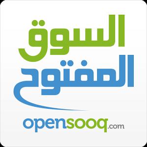 تنزيل تطبيق السوق المفتوح 2016 برابط مباشر