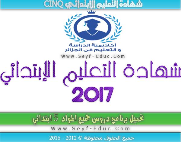 تحميل برنامج دروس جميع المواد 5 ابتدائي 2016-2017