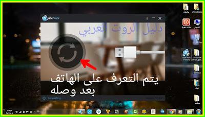 برنامج عمل الروت SUPER ROOT للاندرويد على الحاسوب