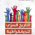 تحميل كتاب التاريخ السري للديمقراطية pdf لـ بنجامين عيسى خان وستيفن ستوكويل
