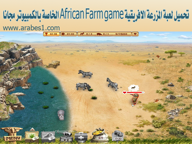 تحميل لعبة المزرعة الافريقية African Farm Game الخاصة