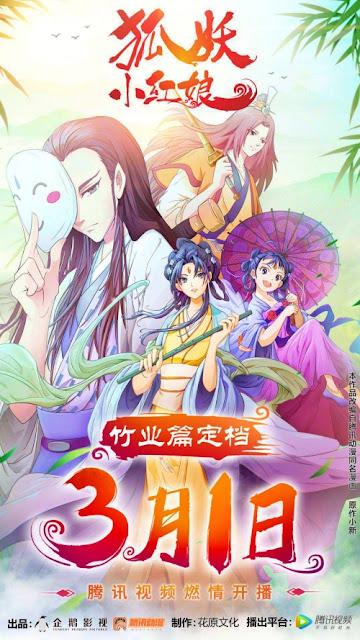 Chinese Anime: Fox Spirit Matchmaker: Zhu Ye