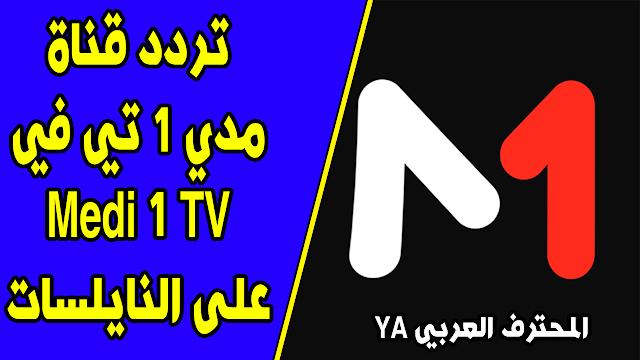 تردد قناة مدي 1 تي في Medi 1 TV على النايلسات و الهوت بيرد بصيغة sd وhd