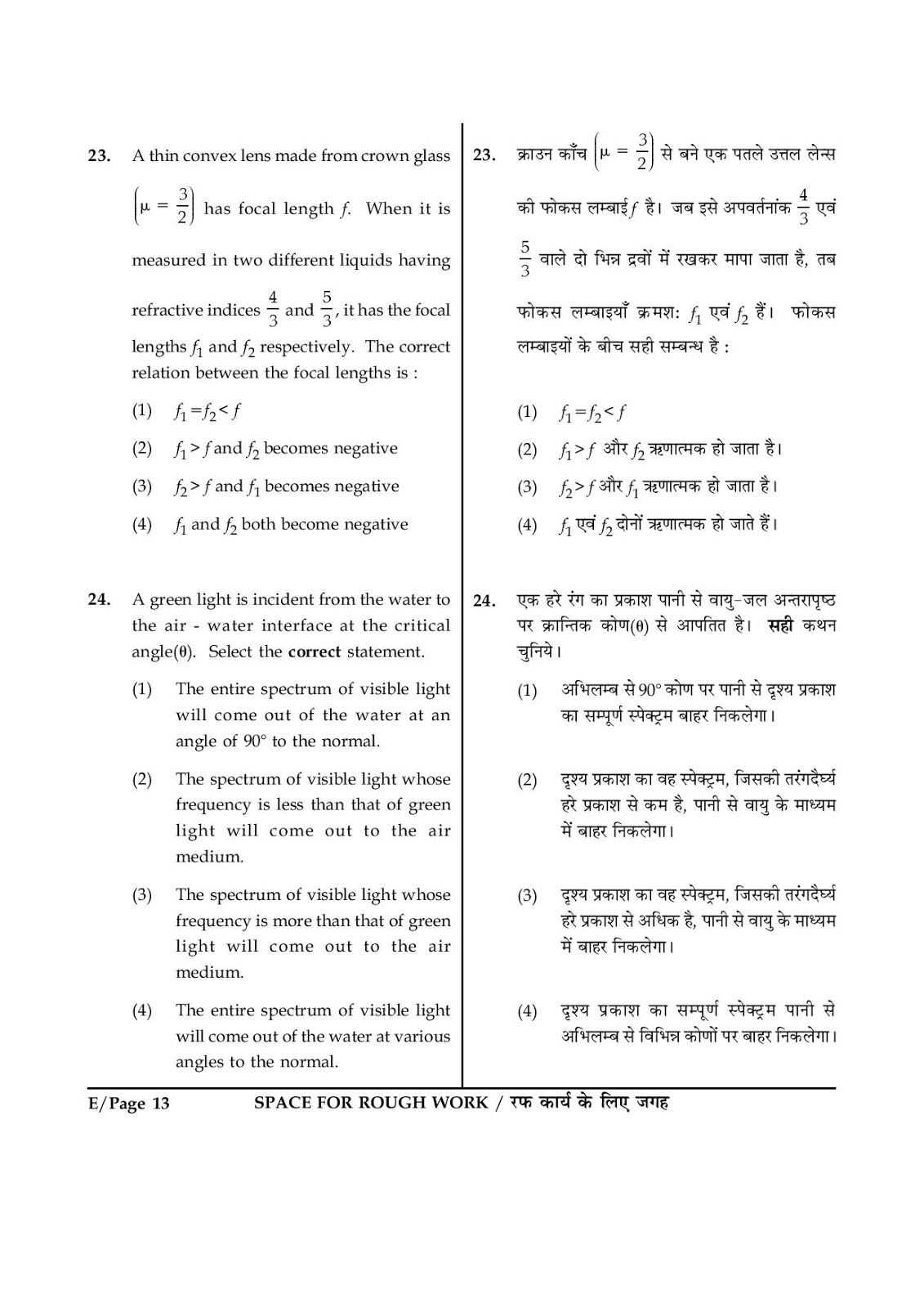 iit jee mains Entrance exam question paper 2015