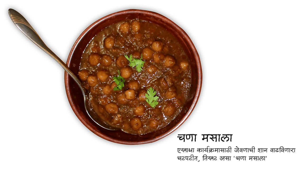 चणा मसाला - पाककला | Chana Masala - Recipe