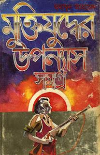 Muktijudder Uponnayas Samagra By Humayun Ahmed