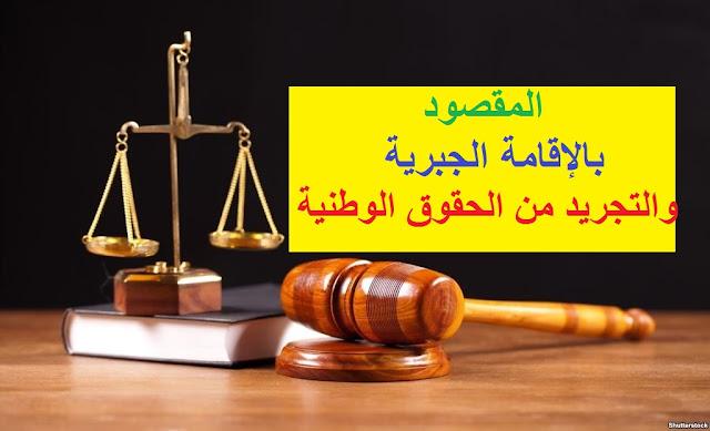 ما المقصود بالإقامة الجبرية والتجريد من الحقوق الوطنية