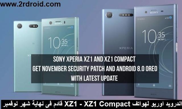 اندرويد اوريو لهواتف Sony Xperia XZ1 and XZ1 Compact قادم فى نهاية شهر نوفمبر