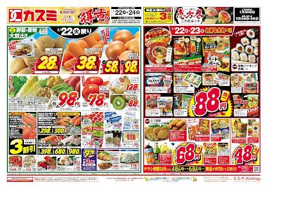 【PR】フードスクエア/越谷ツインシティ店のチラシ1月22日号