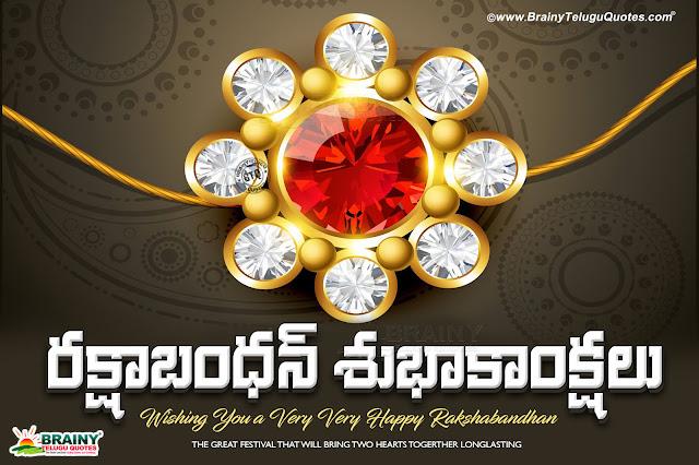 Rakshabandhan 2017 Greetings, best rakshabandhan Heart Touching Messages in Telugu, Online Rakshabandhan Quotes Greetings