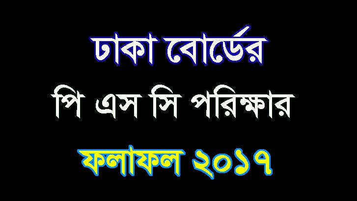 PSC Result 2017 Dhaka Education Board