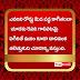 Manchi matalu  images in Telugu