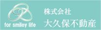 大久保不動産ホームページ