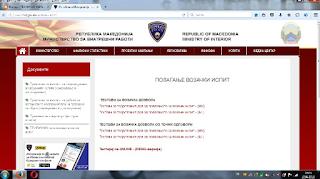 http://www.mvr.gov.mk/upravni-rab/27