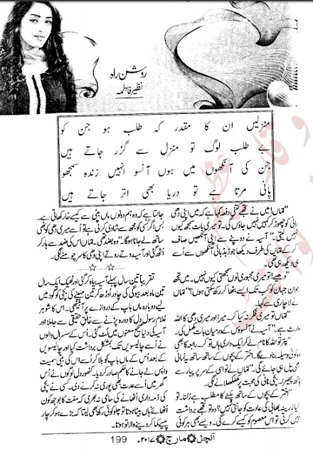 Roshan rah novel by Nazir Fatima