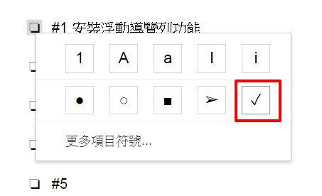 google-doc-to-do-list-3-用 Google 文件與客戶協作,處理待辦事項流程心得