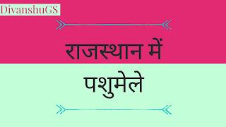 राजस्थान के पशु मेले