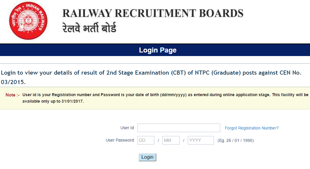 RRB NTPC Result, Railway NTPC Result, Railway Exam Result, RRB NTPC 03/2015 Result, RRB ASM, Goods Guard Result, RRB NTPC Normalize Marks