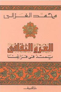كتاب الغزو الثقافي يمتد في فراغنا لـ الشيخ محمد الغزالي