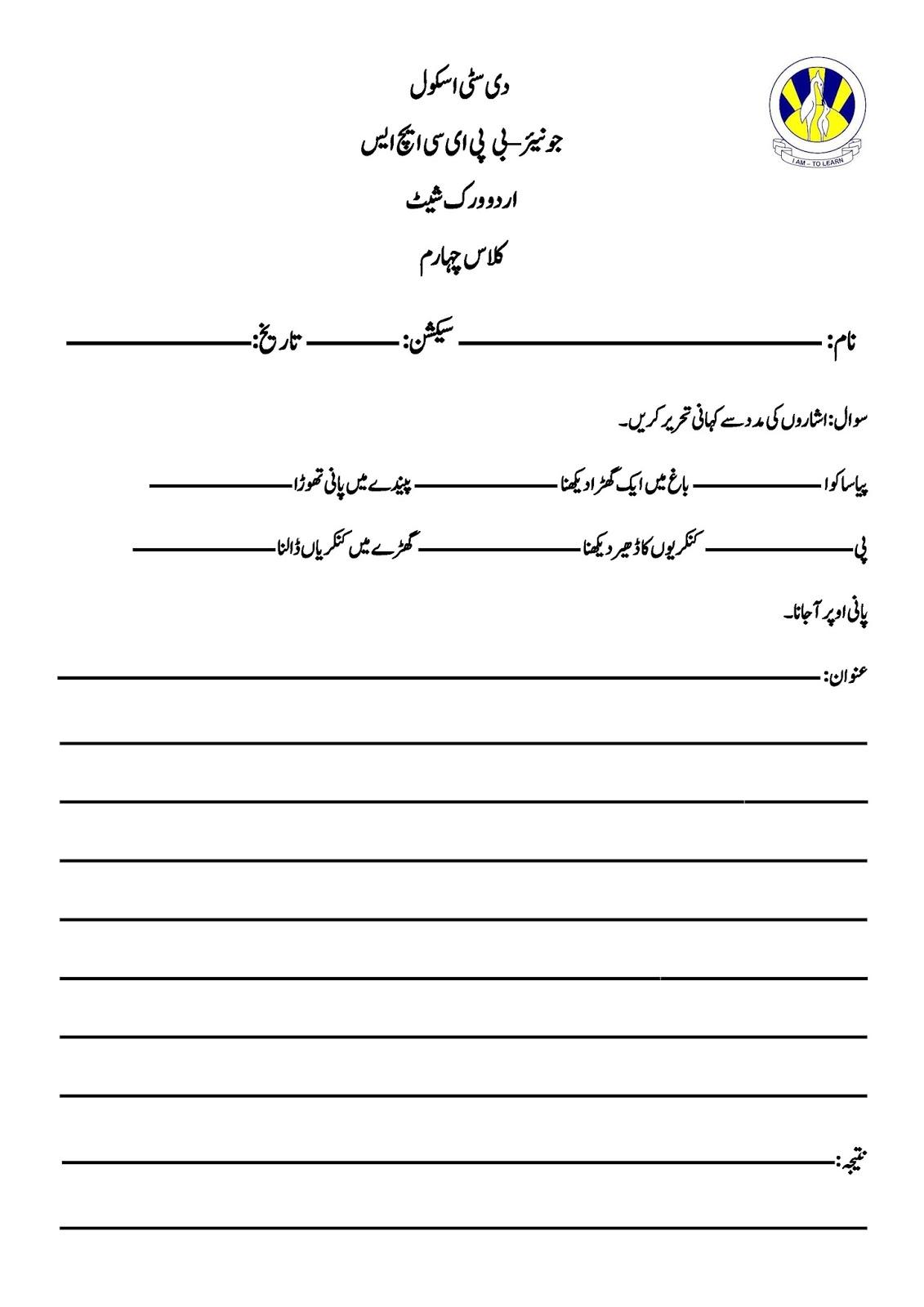 Worksheets Of Urdu Grammar Grade 3   Printable Worksheets and Activities  for Teachers [ 1600 x 1131 Pixel ]