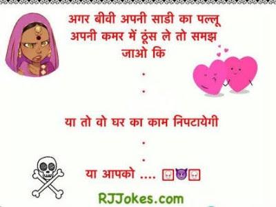 funny jokes in hindi non veg images
