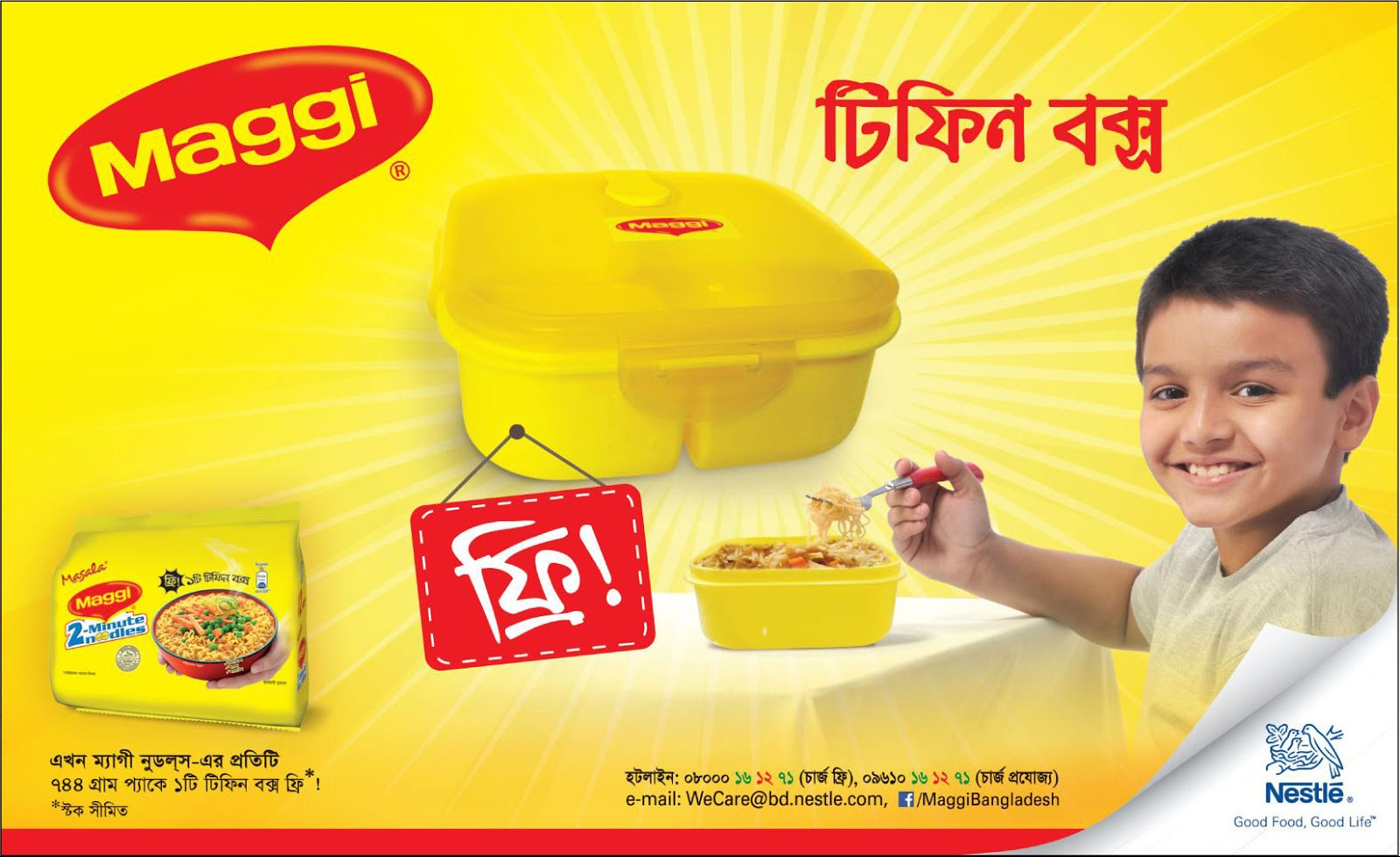 marketing research by maggi noodles New product launches, market expansion, partnerships, acquisitions are the preferred strategic approaches adopted by most companies involved in india instant noodles market some of the prominent players in the india instant noodles market include nestle sa, itc, cg foods india pvt ltd and capital foods pvt ltd.